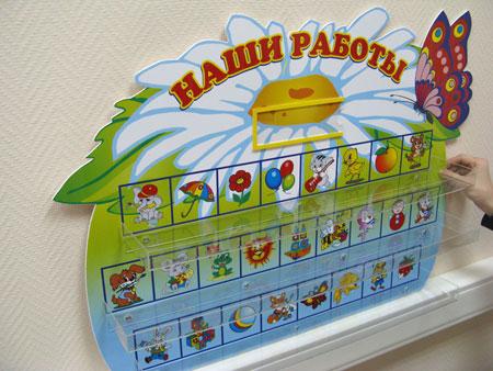 Стенд для лепки в детском саду картинка