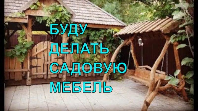 The Village Joiner Деревенский столяр