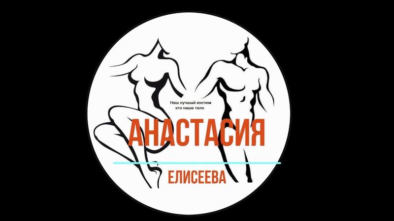 Анастасия Елисеева Моменты с сеанса по Альфа Гравити