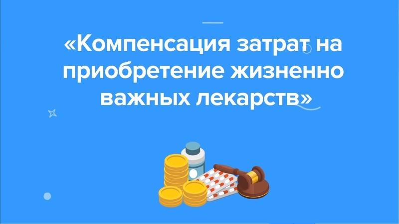 Инструкция по получению компенсации затрат на приобретение жизненно важных лекарств