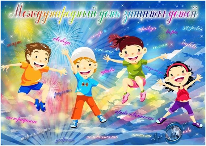 Международный день защиты детей «Детство, яркая планета», изображение №1