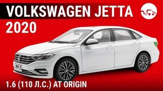 Volkswagen Jetta 2020 1.6 (110 л.с.) AT Origin - видеообзор