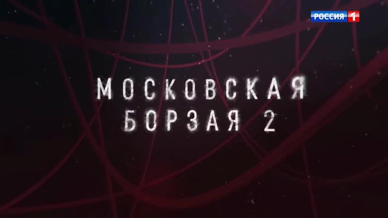 Заставка телесериала Московская борзая 2 Россия 1 2018