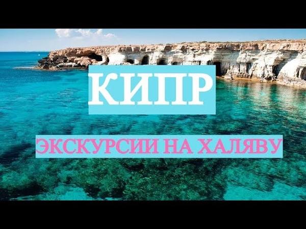 Кипр Экскурсии бесплатно Голубая лагуна Мыс Греко Айя Напа 2018 Cyprus Blue Greco