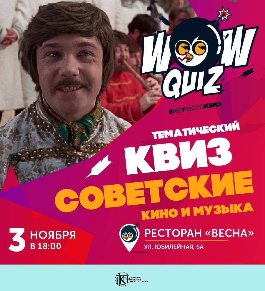 Тематический WOW QUIZ по советским фильмам и музыке