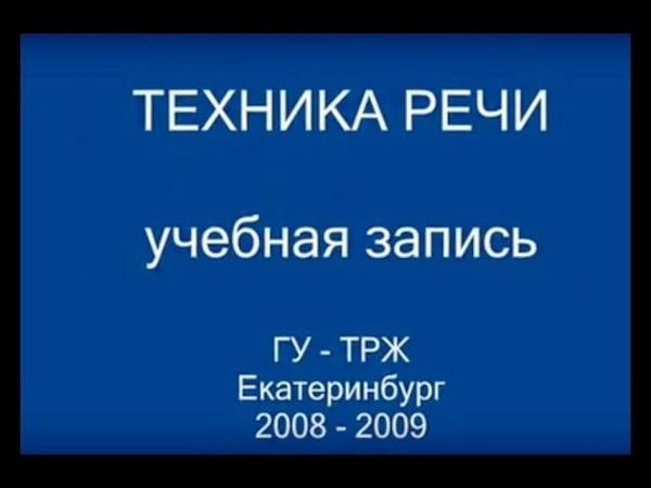Видеозапись учебного процесса Факультет ТРЖ НОУ ВПО Гуманитарный университет Екб 2008 2009