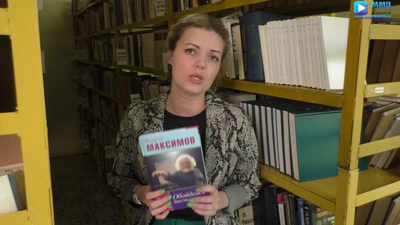 Библиотекарь рекомендует