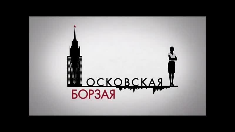 Заставка телесериала Московская борзая Россия 1 2016