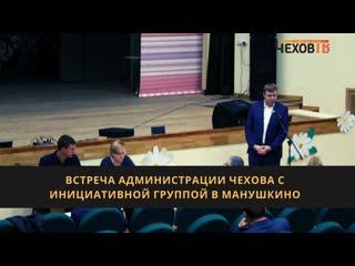 Встреча администра ции Чехова с инициативной группой в Манушкино