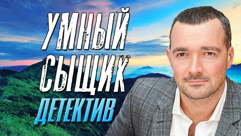 Чудесный фильм про оперативника Умный Сыщик Русские детективы новинки