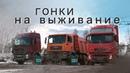Гонки на выживание на грузовиках