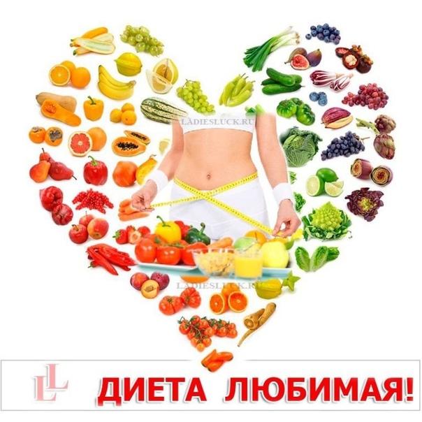 Отзывы о диете любимой