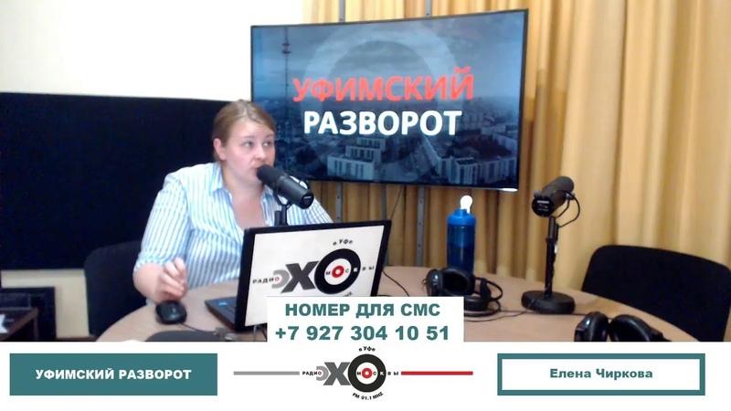 Уфимский разворот Елена Чиркова