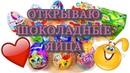 Шоколадный МИКС открываю шоколадные яйца КИНДЕР СЮРПРИЗ, МОНСТР ХАЙ, КУКЛЫ ЛОЛ и другие
