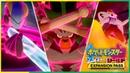 【公式】『ポケットモンスター ソード・シールド エキスパンションパス』 NEWS 01 パートナーたちのキョダイマックス編