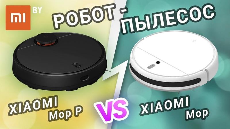 Обзор робот-пылесосов Xiaomi Mi Robot Vacuum Mop и Mop P