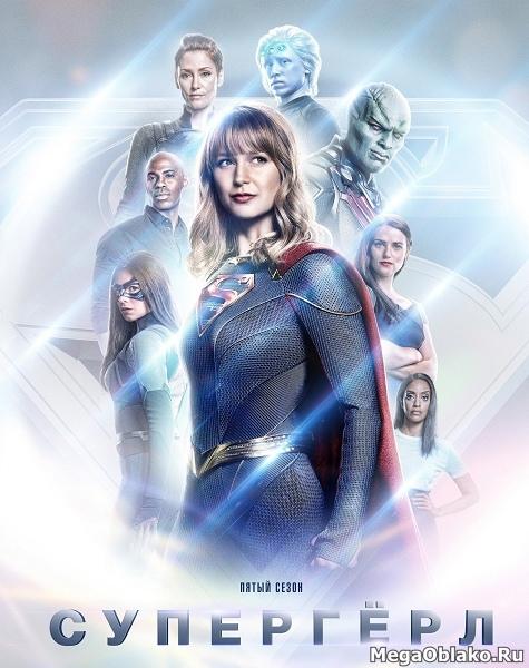 Супердевушка (Супергёрл) (1-5 сезоны) / Supergirl / 2015-2019 / ПМ (LostFilm) / WEB-DLRip + WEB-DL (1080p)