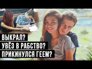 Как РУССКИЙ обманул иностранку и ЖЕНИЛ на себе? Реальная история!