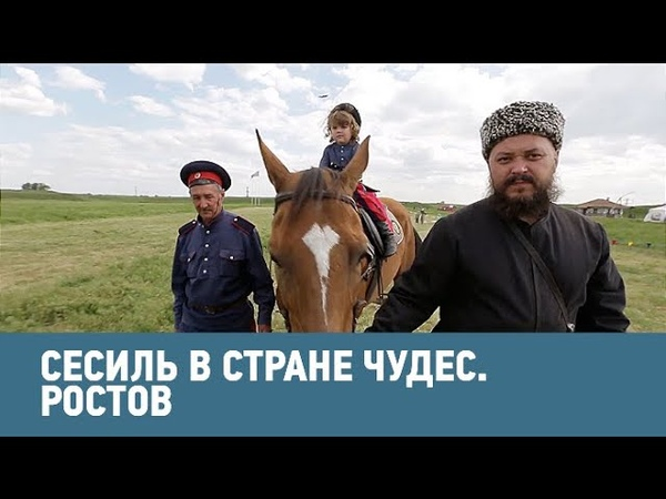 Сесиль в стране чудес. Ростов 🌏 Моя Планета