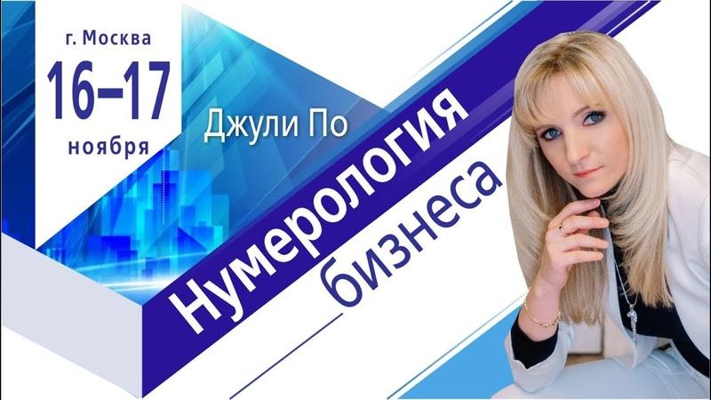 ПРЯМОЕ ВКЛЮЧЕНИЕ | Семинар Бизнес нумерология | Джули По