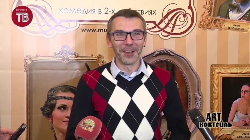 ART Коктейль Выпуск № 168-4 от 16.11.2019 МУЗДРАМА - Он, она, окно, покойник