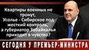 Квартиры военных не тронут, Усолье-Сибирское под жесткий контроль, губернатор приходит в чувство