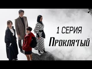 [fsg baddest females] the cursed | проклятый 1/12 (рус.саб)