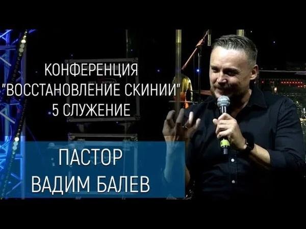 Конференция Восстановление Скинии 5 Служение Вадим Балев 08 09 2019