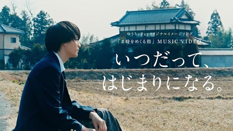 下村陽子 × suis fromヨルシカ「 時をめくる指」MUSIC VIDEO Full ver ゆうちょPayオリジナルイメージソング