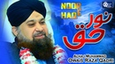 Heart Touching Kalam - Owais Raza Qadri - Noor E Haq Jalwa Numa Tha