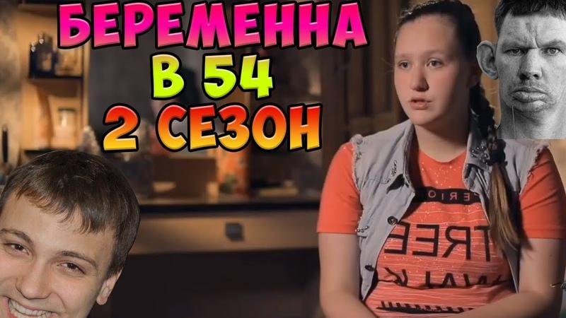 Глад Валакас Беременна в 16 второй сезон 27 02 2020