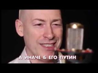 ПЛАМЕННЫЙ ПРИВЕТ ГОРДОНА - ПРОПАГАНДОНУ СОЛОВЬЁВУ!!!!  .
