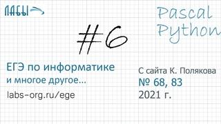 Разбор 6 задания ЕГЭ по информатике 2021 и с сайта Полякова К. (68 b 83) , на Pascal и Python