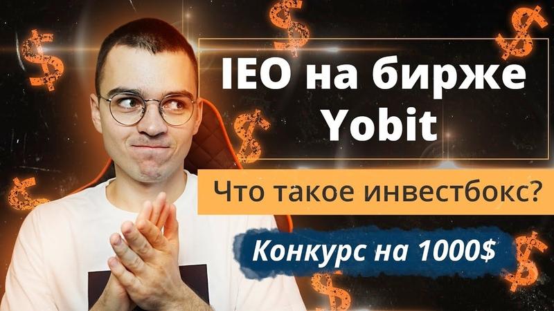 Как заработать на IEO на бирже Yobit Что такое InvestBox Конкурс на 1000$