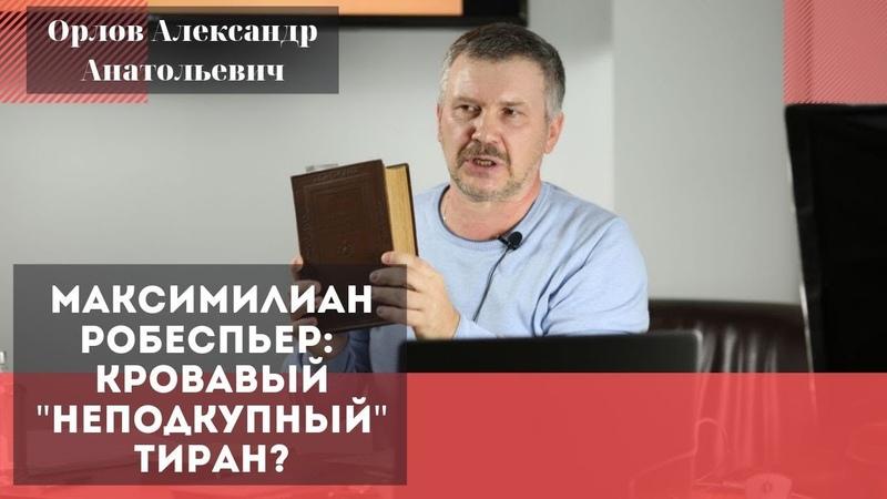 Максимилиан Робеспьер кровавый Неподкупный тиран Орлов Александр Анатольевич.