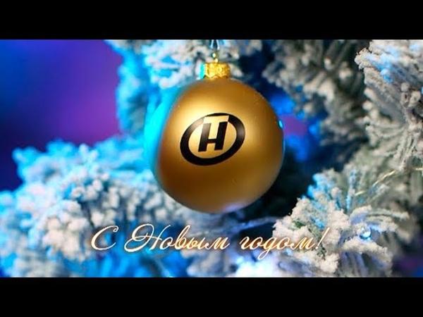 Ведущие ОНТ поздравляют с Новым годом Александр Серебренников и Елена Михаловская