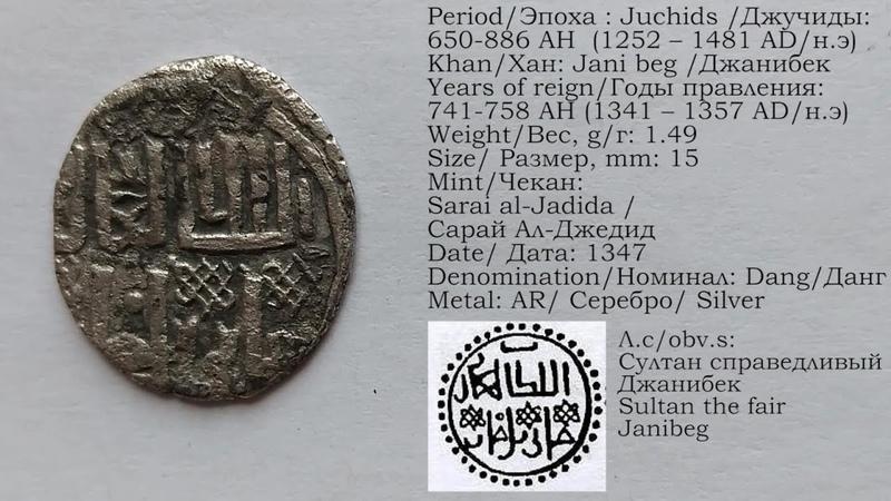Энциклопедия Монет Востока 13 Данг Джанибек хана 1347 года Dang of Jani beg khan 1347 AD