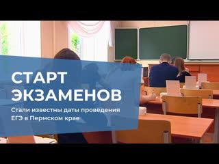 Стали известны даты проведения ЕГЭ в Пермском крае