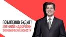 Потапенко будит Евгений Надоршин Обсуждение актуальных экономических новостей