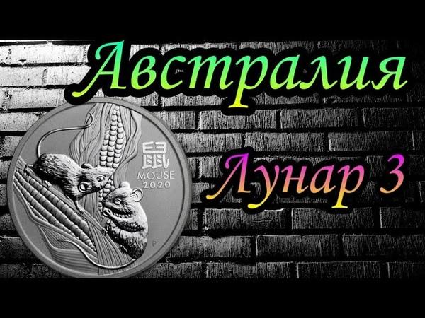 Серебряные инвестиционные монеты Лунар III Мышь (Proof,High Relief)