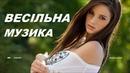 Весільна музика. Гурт Веселі Ночі. Українські пісні з весілля 2019. Ukrainian Wedding Songs.