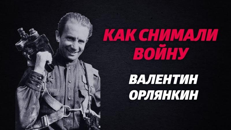 КАК СНИМАЛИ ВОЙНУ Эпизод 4 Валентин Орлянкин