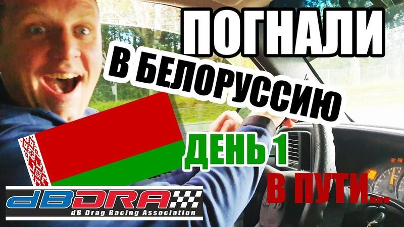 DB DRAG Белорусия Первый выезд SILVERADO ВОЛКОДАВ