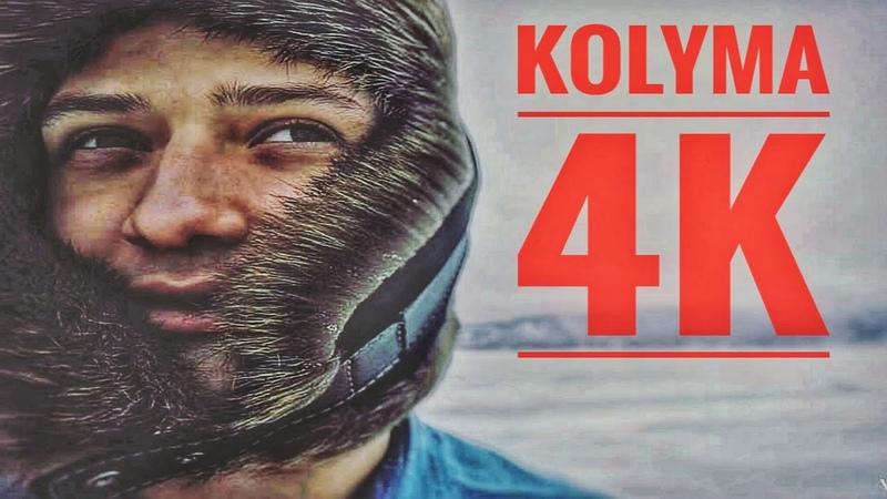 Затерянный край Колымы (Магаданская область)/The Lost Region of Kolyma (Magadan Region)