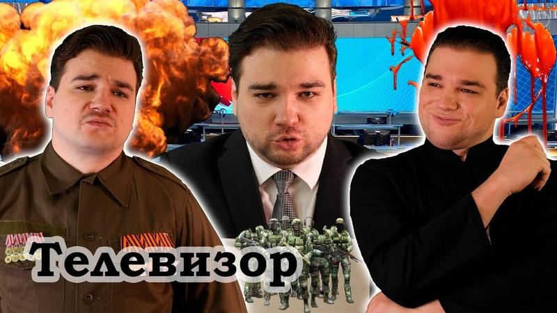 Вечерний Мудозвон, ДР Путина, Юнармия, Пригожин | Телевизор 5