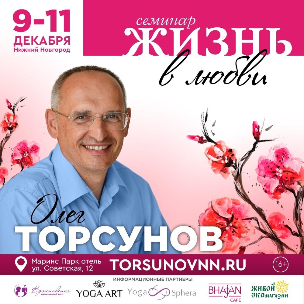 Афиша 9-11 ДЕК / Олег Торсунов / Нижний Новгород