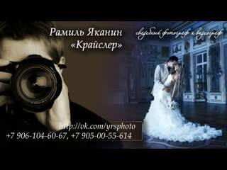 Свадебный ролик самой прекрасной пары Эльмира и Гузели