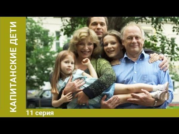 Капитанские дети 11 Серия Сериал Криминальная Мелодрама