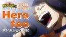 ヒロアカ「Hero too」ミュージックビデオMV/雄英高校ヒーロー科1年A組/『僕のヒーローアカデミア』4期文化祭編/MY HEROACADEMIA