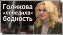 Голикова предложила не считать бедными тех, чьи родственники имеют машины или держат кур